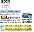 ECO A5 (154x216)mm 過膠片(100mic/100張)