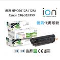 ion - ION HP 12A (Q2612A) / Canon FX9 / CRG-303 黑色優質代用碳粉盒