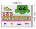 A4 硬質PVC 硬膠套 CARD CASE 10個庄