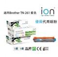 ion - ION Brother TN-261 藍色優質代用碳粉盒