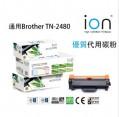 ion - ION Brother TN-2480 黑色優質代用碳粉盒
