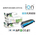 ion - ION HP 654A (C9731A) 藍色優質代用碳粉盒