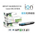 ion - ION HP 126A (CE311A) & Canon CRG-329 藍色優質代用碳粉盒