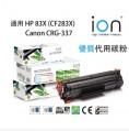 ion - ION HP 83X (CF283X) / Canon CRG-337 黑色優質代用碳粉盒