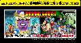龍珠CARDDASS第 33-34 彈 DRAGON BALL CARD 33&34th COMPLETE BOX