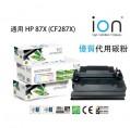 ion - ION HP 87X (CF287X) 黑色優質代用碳粉