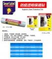 SMART 防疫透明保護貼CT-241838 roll 404mm x 10M x 2