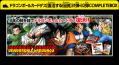 龍珠 DRAGON BALL CARDS 31 +32 CARDDASS COMPLETE BOX SET