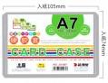 A7 硬質PVC 硬膠套 CARD CASE 10個庄