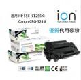 ion - ION HP 55X (CE255X) / Canon CRG-324II 黑色優質代用碳粉盒