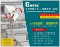 GODEX GX-GL90150R 雙面玻璃白板+旋轉腳架(套裝)(90cmx150cm)(3呎x5呎)