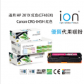 ion - ION HP 201X (CF403X) / Canon CRG-045H 紅色優質代用碳粉盒