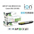 ion - ION HP 126A (CE312A) & Canon CRG-329 黃色優質代用碳粉盒