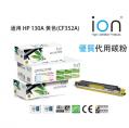 ion - ION HP 130A (CF352A) 黃色優質代用碳粉盒