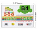 B4 硬質PVC 硬膠套 CARD CASE 10個庄