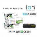 ion - ION HP 410X (CF412X) 黃色優質代用碳粉盒