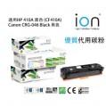 ion - ION HP 410A (CF410A) / CANON CRG-046 黑色優質代用碳粉盒