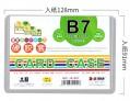 B7 硬質PVC 硬膠套 CARD CASE 10個庄