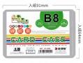 B8 硬質PVC 硬膠套 CARD CASE 10個庄