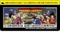 龍珠CARDDASS第 35-36 彈 DRAGON BALL CARD COMPLETE BOX