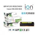ion - ION HP 201X (CF402X) / Canon CRG-045H 黃色優質代用碳粉盒