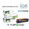 ion - ION HP 204A (CF512A) 黃色優質代用碳粉盒
