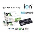 ion - ION HP 87A (CF287A) 黑色優質代用碳粉盒
