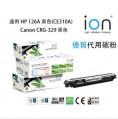 ion - ION HP 126A (CE310A) & Canon CRG-329 黑色優質代用碳粉盒