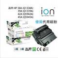 ion - ION HP 38A (Q1338A) / 39A (Q1339A) / 42A (Q5942A) / 45A (Q5945A) 黑色優質代用碳粉盒