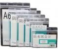 Monster M-305透明防水軟膠證件套(110mmX160mm)(A6)(直身)50套/包