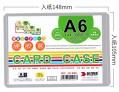 A6 硬質PVC 硬膠套 CARD CASE 10個庄