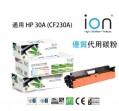 ion - ION HP 30A (CF230A) 黑色優質代用碳粉盒