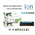 ion - ION HP 201X (CF401X) / Canon CRG-045H 藍色優質代用碳粉盒