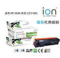 ion - ION HP 204A (CF510A) 黑色優質代用碳粉盒