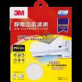 3M Filtrete™ 9808 靜電空氣濾網 (高效過濾) - 15吋 x 24吋