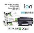 ion - ION HP 49X (Q5949X) / 53X (Q7553X) / Canon CRG-308II / CRG-315II 黑色優質代用碳粉盒