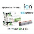 ion - ION Brother TN-2380 黑色優質代用碳粉盒