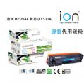 ion - ION HP 204A (CF511A) 藍色優質代用碳粉盒