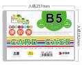 B5 硬質PVC 硬膠套 CARD CASE 10個庄