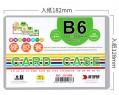 B6 硬質PVC 硬膠套 CARD CASE 10個庄